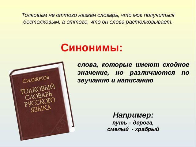 Толковым не оттого назван словарь, что мог получиться бестолковым, а оттого,...