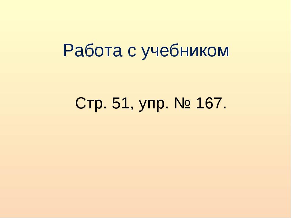 Работа с учебником Стр. 51, упр. № 167.