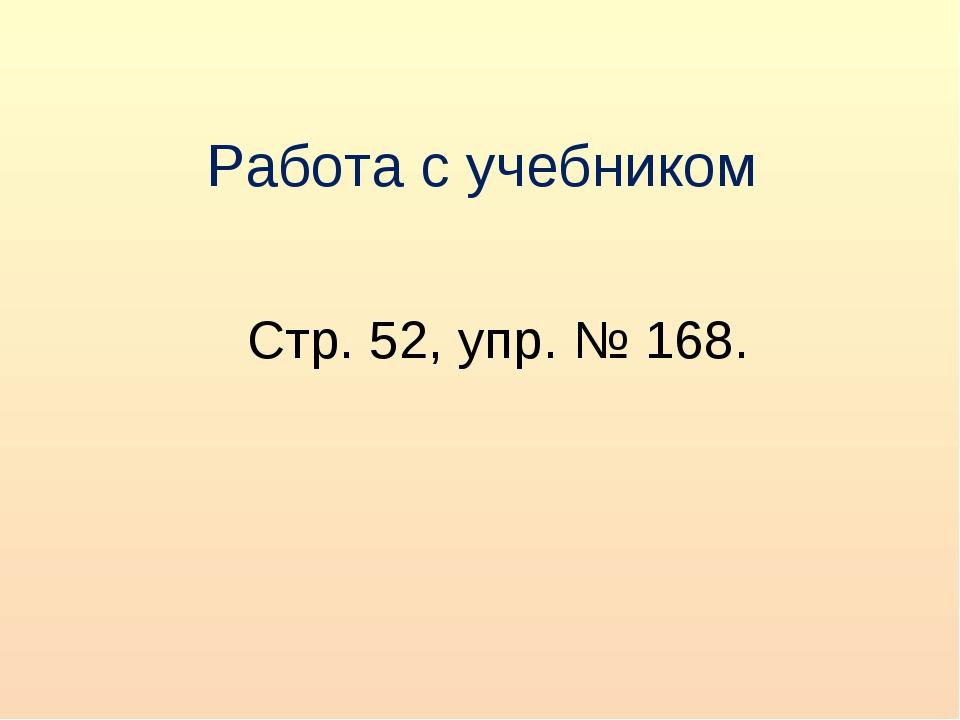 Работа с учебником Стр. 52, упр. № 168.