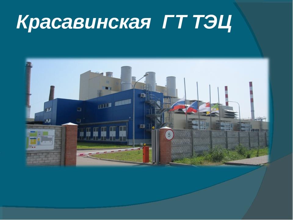 Красавинская ГТ ТЭЦ