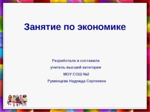 Разработала и составила учитель высшей категории МОУ СОШ №2 Румянцева Надежда