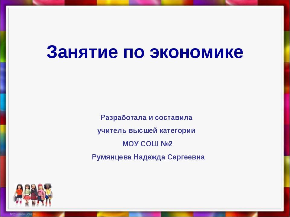 Разработала и составила учитель высшей категории МОУ СОШ №2 Румянцева Надежда...