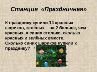 Станция «Праздничная» К празднику купили 14 красных шариков, зелёных – на 2 б