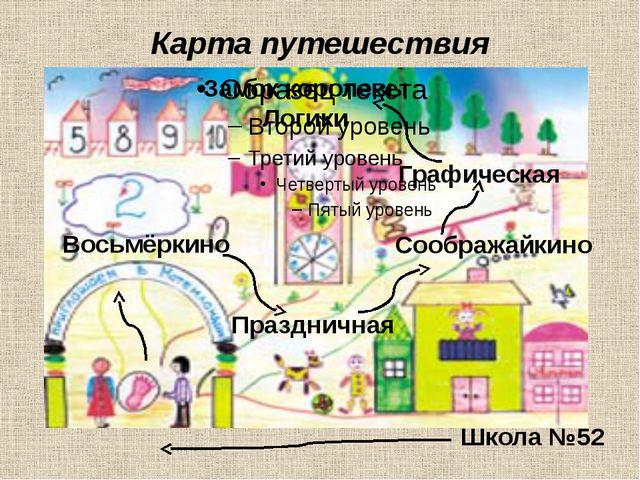 Карта путешествия Восьмёркино Праздничная Соображайкино Графическая Замок кор...