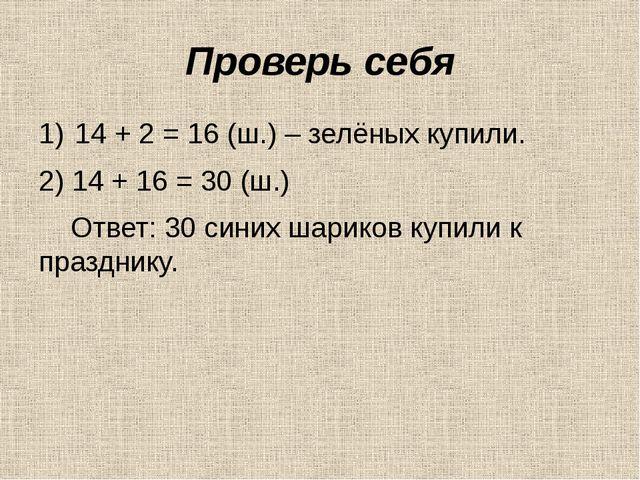 Проверь себя 14 + 2 = 16 (ш.) – зелёных купили. 2) 14 + 16 = 30 (ш.) Ответ:...