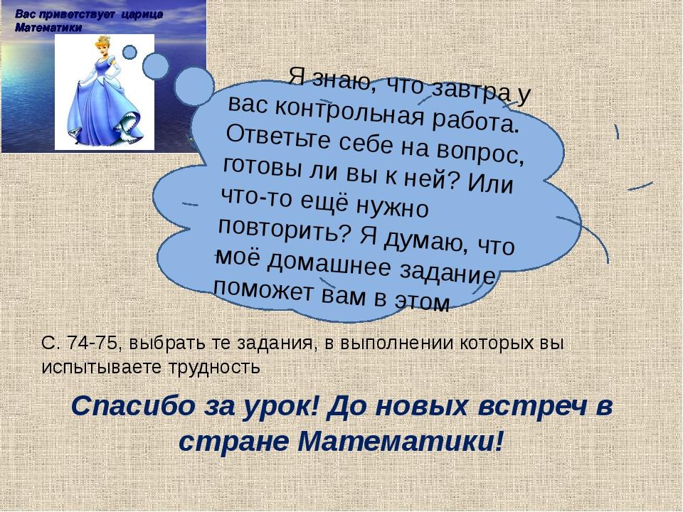 С. 74-75, выбрать те задания, в выполнении которых вы испытываете трудность...