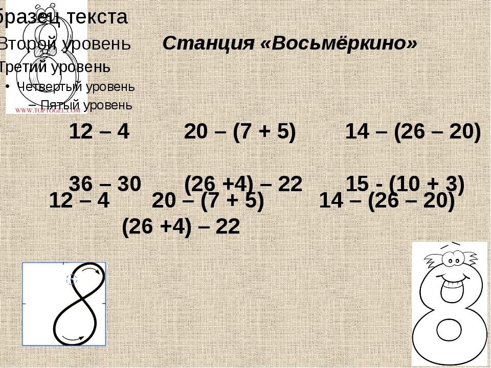 Станция «Восьмёркино» 12 – 4 20 – (7 + 5) 14 – (26 – 20) 36 – 30 (26 +4) – 2...