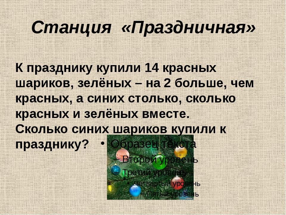 Станция «Праздничная» К празднику купили 14 красных шариков, зелёных – на 2 б...