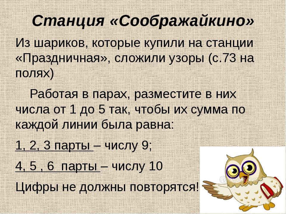 Станция «Соображайкино» Из шариков, которые купили на станции «Праздничная»,...