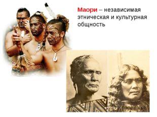 Маори – независимая этническая и культурная общность