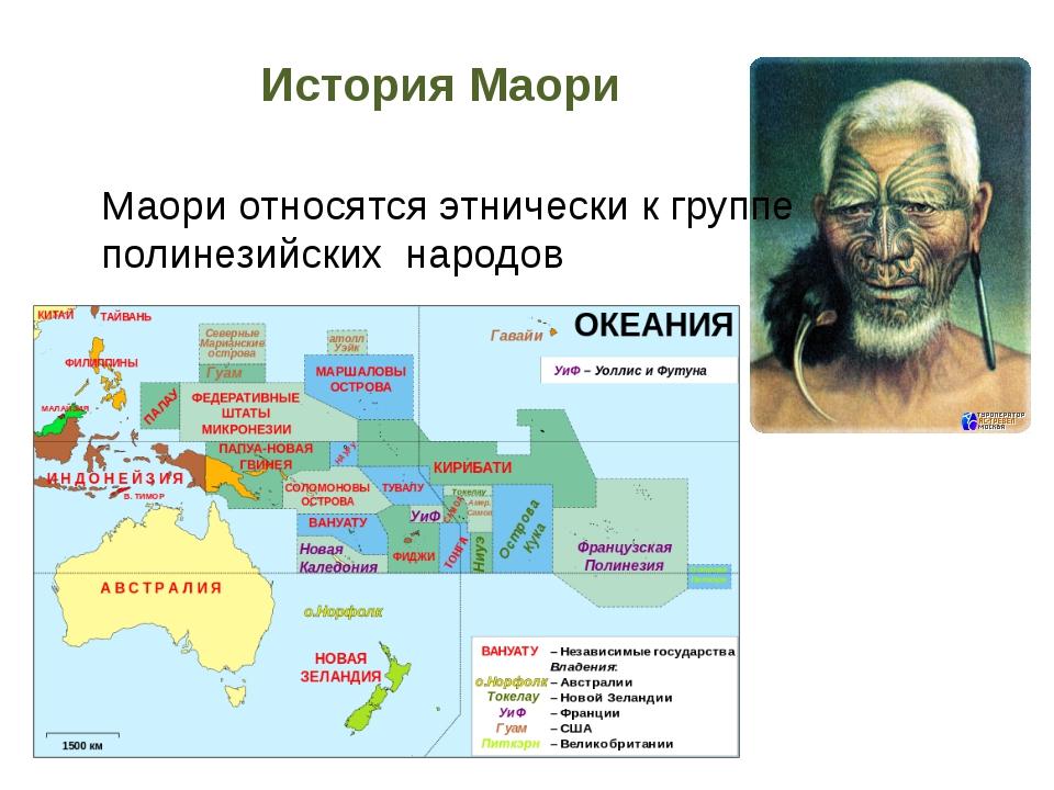 История Маори Маори относятся этнически к группе полинезийских народов