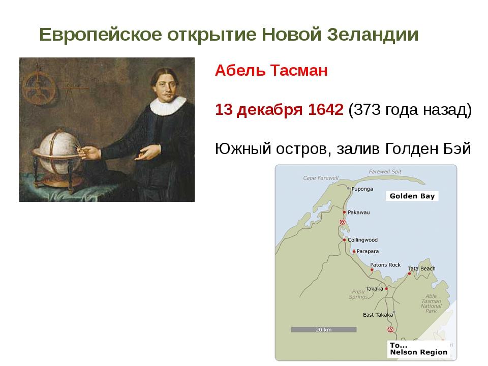 Европейское открытие Новой Зеландии Абель Тасман 13 декабря 1642 (373 года на...