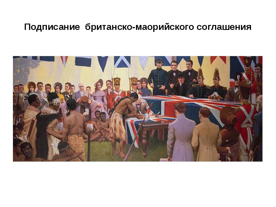 Подписание британско-маорийского соглашения