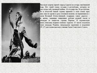 Высокую жертву принёс народ Адыгеи на алтарь завоёванной Победы. Нет такой с