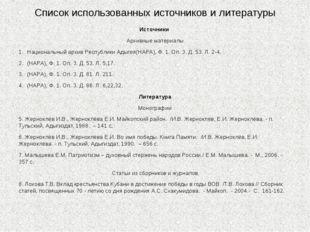 Список использованных источников и литературы Источники Архивные материалы На