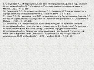 9. Схакумидов А.С. Интернациональное единство трудящихся Адыгеи в годы Велико