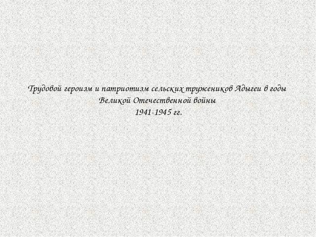Трудовой героизм и патриотизм сельских тружеников Адыгеи в годы Великой Отече...
