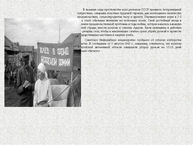 В военные годы крестьянство всех регионов СССР проявило беспримерный патриот...