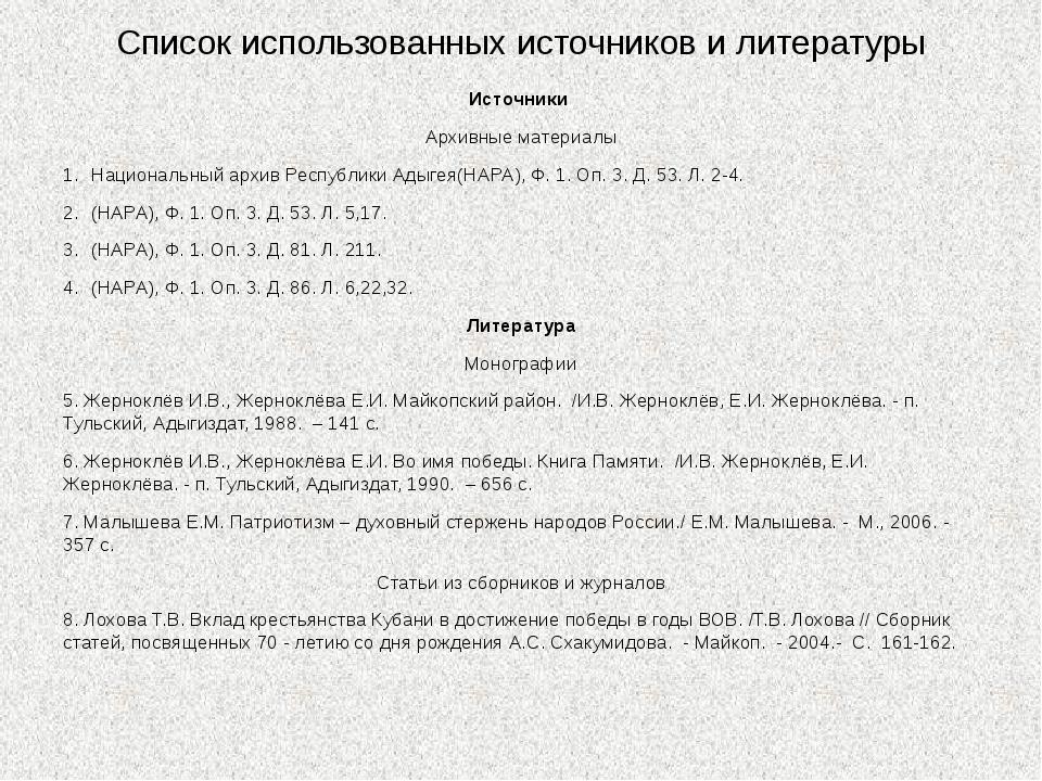 Список использованных источников и литературы Источники Архивные материалы На...