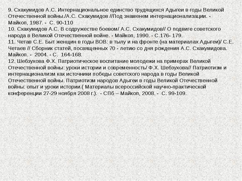 9. Схакумидов А.С. Интернациональное единство трудящихся Адыгеи в годы Велико...