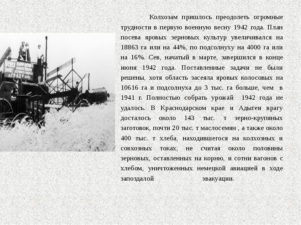 Колхозам пришлось преодолеть огромные трудности в первую военную весну 1942...