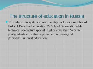 The structure of education in Russia The education system in our country incl
