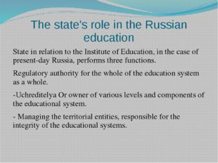 The state's role in the Russian education State in relation to the Institute