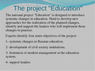 """The project """"Education"""" The national project """"Education"""" is designed to intro"""