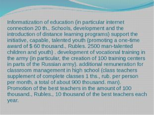 Informatization of education (in particular internet connection 20 th., Schoo