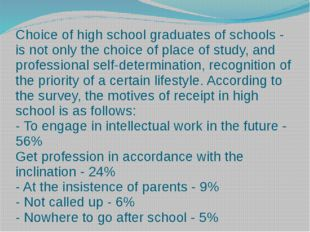 Choice of high school graduates of schools - is not only the choice of place