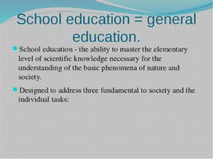 School education = general education. School education - the ability to maste