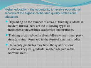 Higher education - the opportunity to receive educational services of the hig