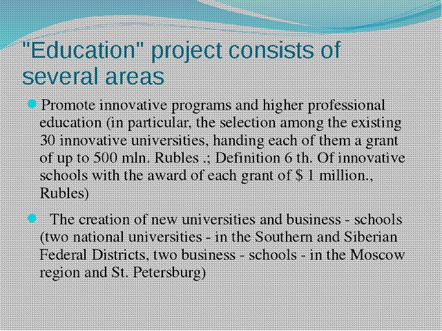"""""""Education"""" project consists of several areas Promote innovative programs and..."""