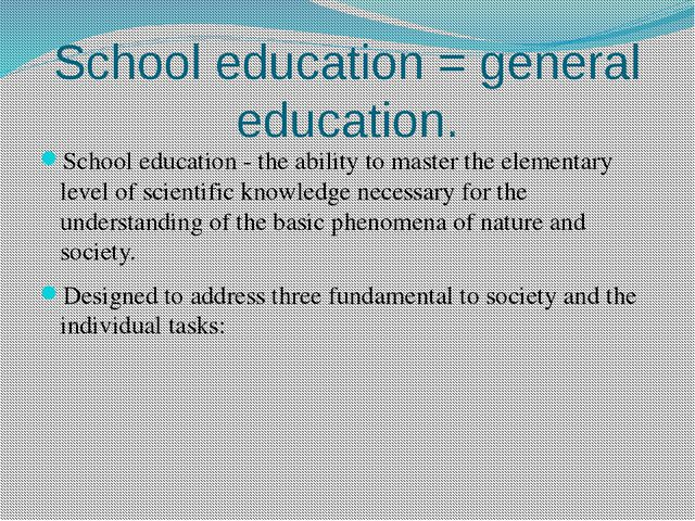 School education = general education. School education - the ability to maste...