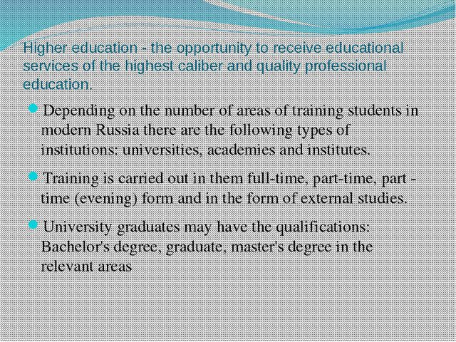 Higher education - the opportunity to receive educational services of the hig...