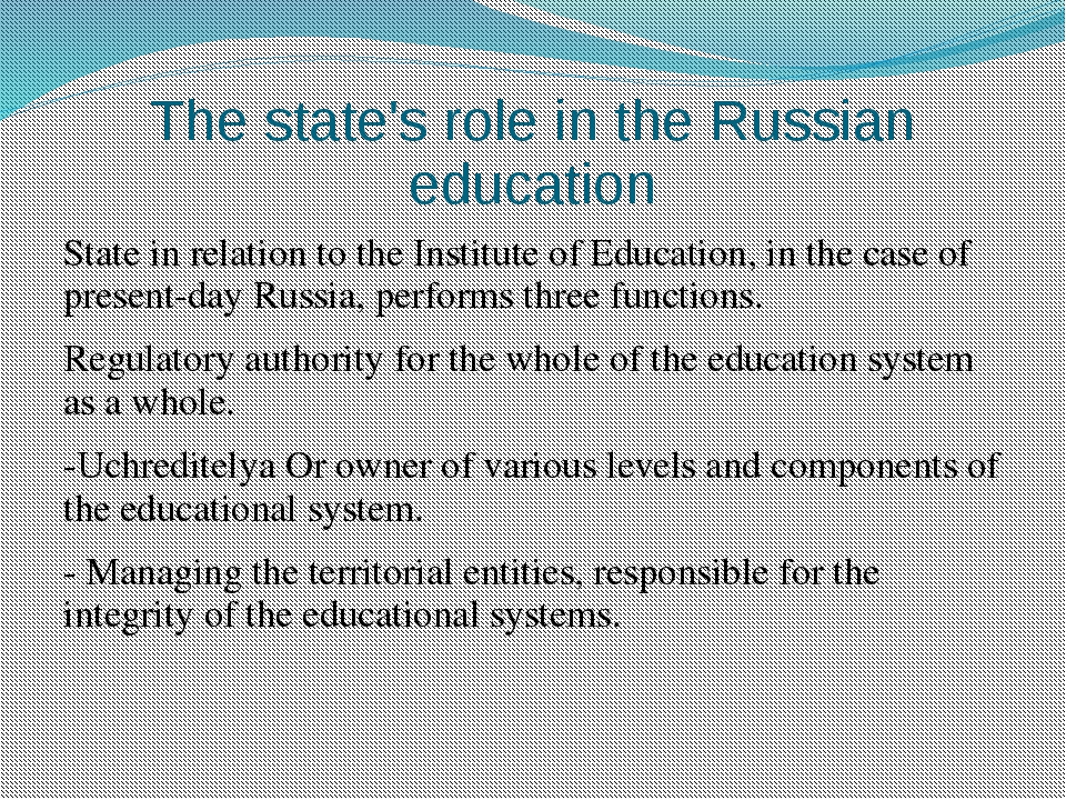 The state's role in the Russian education State in relation to the Institute...