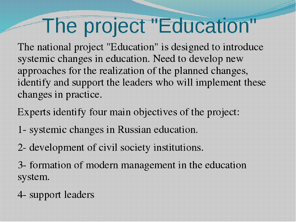 """The project """"Education"""" The national project """"Education"""" is designed to intro..."""