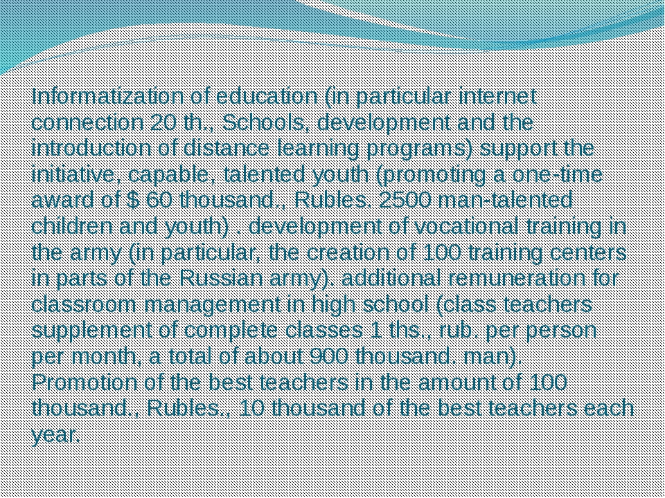 Informatization of education (in particular internet connection 20 th., Schoo...