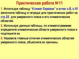 """Практическая работа №11 1. Используя таблицу """"Климат Евразии"""" и атлас с.8, с."""