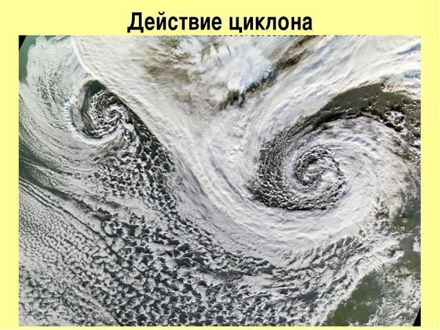 Действие циклона