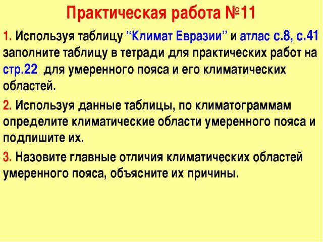 """Практическая работа №11 1. Используя таблицу """"Климат Евразии"""" и атлас с.8, с...."""