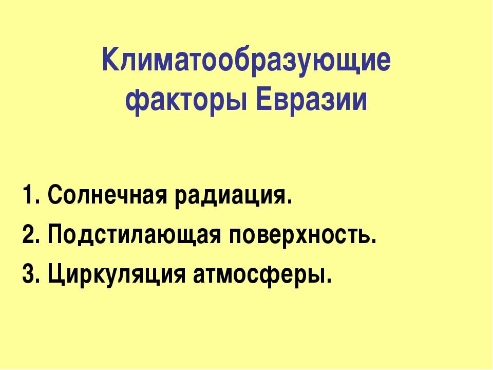Климатообразующие факторы Евразии 1. Солнечная радиация. 2. Подстилающая пове...