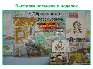 Выставка рисунков и поделок