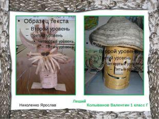 Леший Колыванов Валентин 1 класс Г Николенко Ярослав