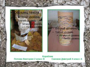 Кораблик Попова Виктория 2 класс В Скачков Дмитрий 4 класс А