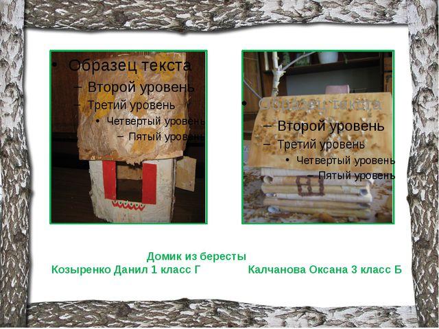 Домик из бересты Калчанова Оксана 3 класс Б Козыренко Данил 1 класс Г