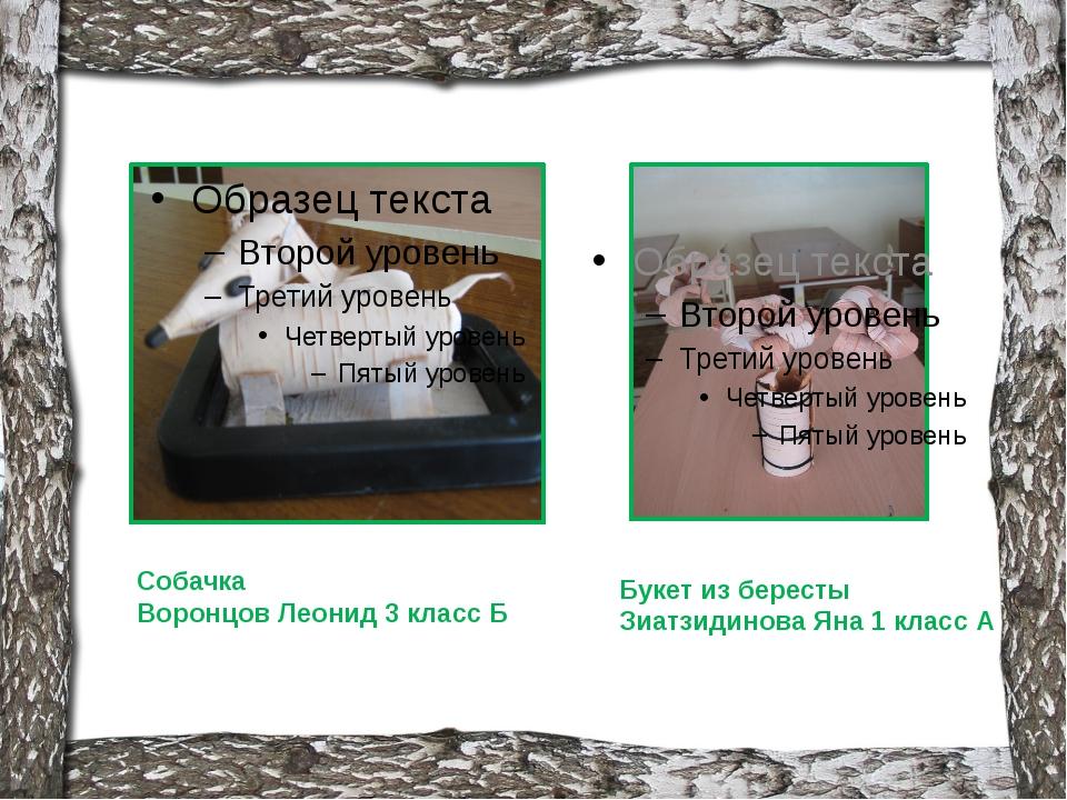 Собачка Воронцов Леонид 3 класс Б Букет из бересты Зиатзидинова Яна 1 класс А