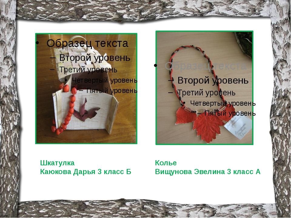 Шкатулка Каюкова Дарья 3 класс Б Колье Вищунова Эвелина 3 класс А
