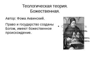 Теологическая теория. Божественная. Автор: Фома Аквинский. Право и государств