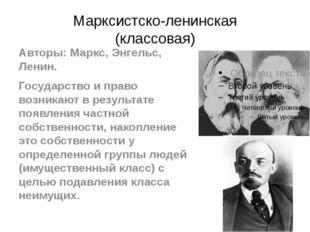 Марксистско-ленинская (классовая) Авторы: Маркс, Энгельс, Ленин. Государство